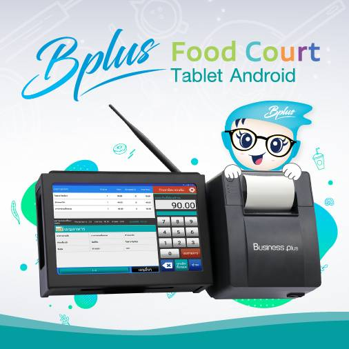 Business Plus  POS FOOD COURT