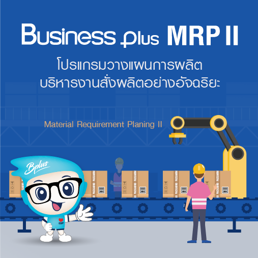 Business Plus Material Requirement Planning (MRP II)