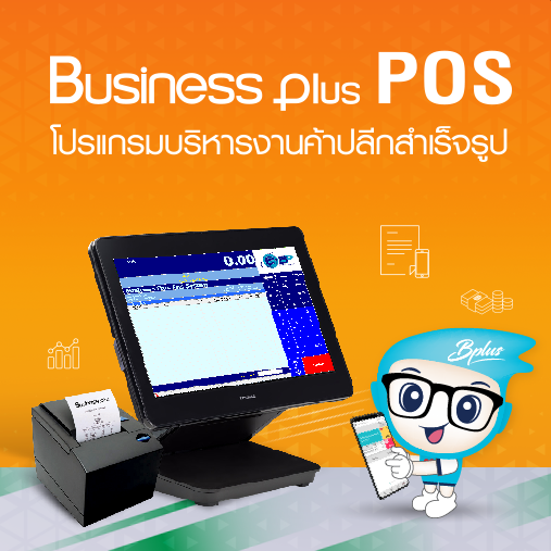 Business Plus POS