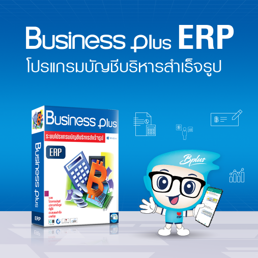 Business Plus ERP