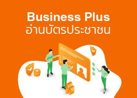 โปรแกรม Business Plus อ่านบัตรประชาชน