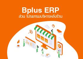 Business Plus ERP โปรแกรมบัญชีบริหารสำเร็จรูป