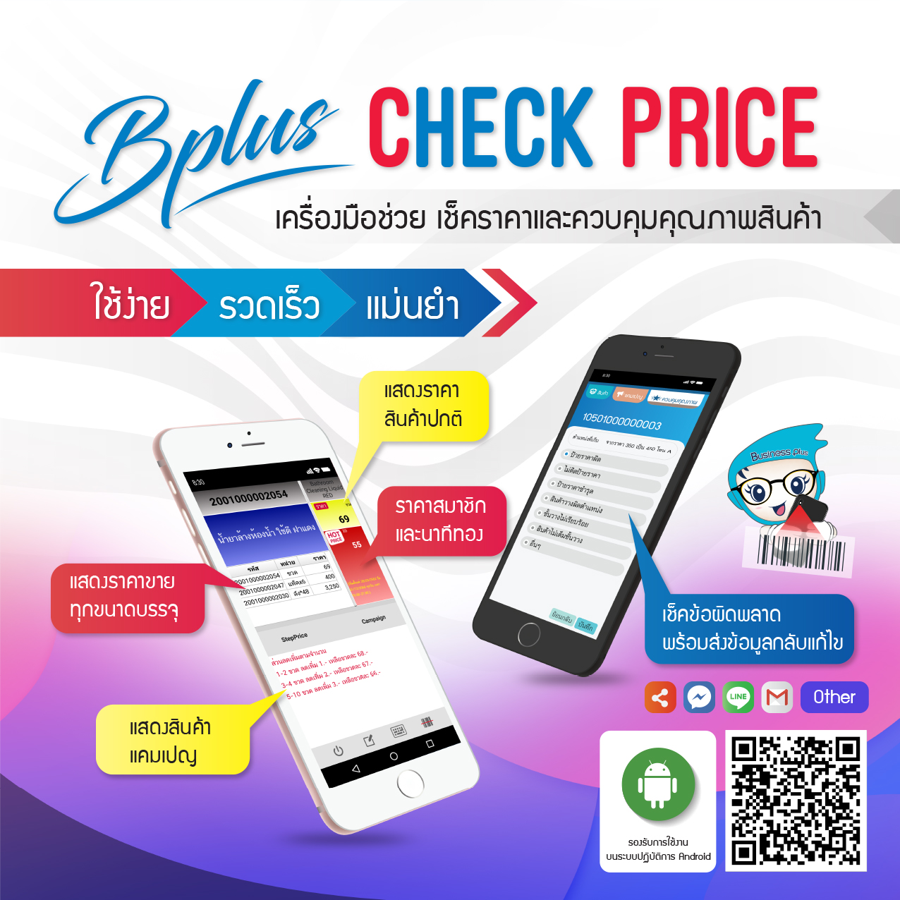Bplus Check Price on Android