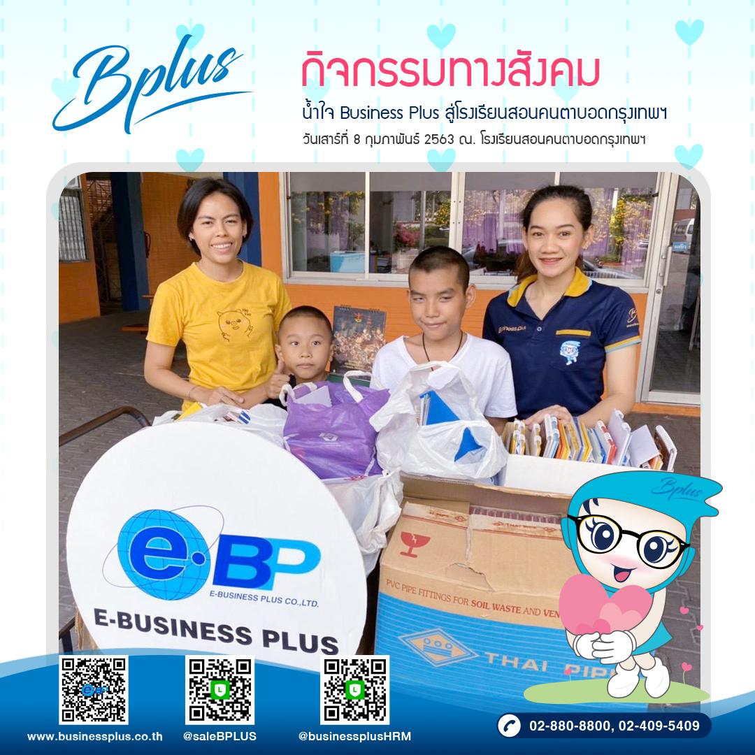 กิจกรรมทางสังคม น้ำใจ Business Plus สู่โรงเรียนสอนคนตาบอดกรุงเทพฯ